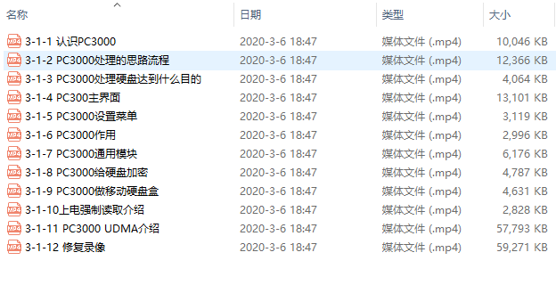 PC3000整体介绍.png