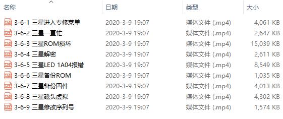 三星SAMSUNG模块数据恢复技术.png