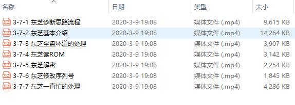 东芝TOSHIBA模块数据恢复技术.png