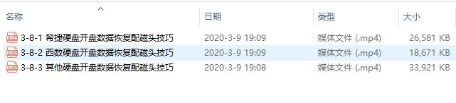 开盘数据恢复技巧.png